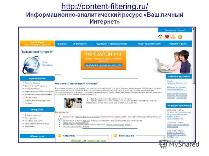 http://content-filtering.ru/ http://content-filtering.ru/ Информационно-аналитический ресурс «Ваш личный Интернет»