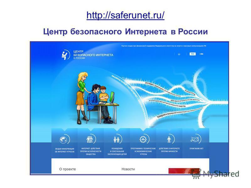 http://saferunet.ru/ http://saferunet.ru/ Центр безопасного Интернета в России