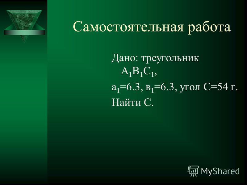 Закрепление изученного материала Применив теорему косинусов к каждому из треугольников. Запишите уравнения для нахождения сторон х и у.