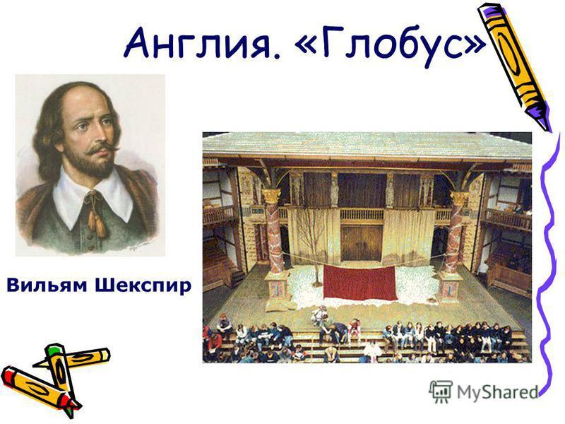 Англия. «Глобус» Вильям Шекспир