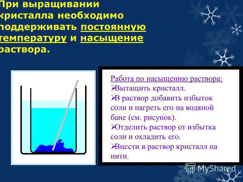 При выращивании кристалла необходимо поддерживать постоянную температуру и насыщение раствора. Работа по насыщению раствора: Вытащить кристалл. В раствор добавить избыток соли и нагреть его на водяной бане (см. рисунок). Отделить раствор от избытка с