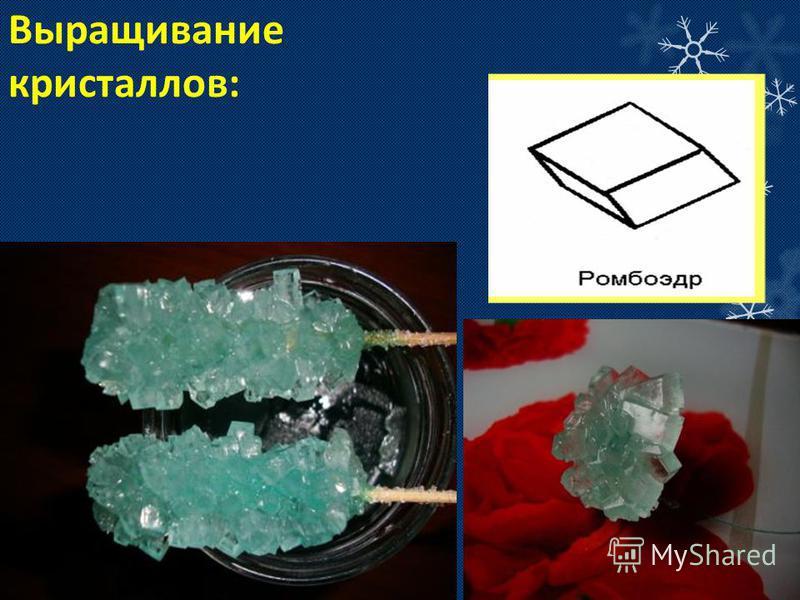 Выращивание кристаллов: 2. Кристалл сахара