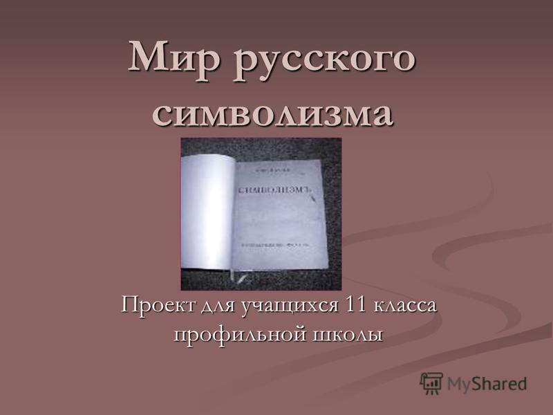 Мир русского символизма Проект для учащихся 11 класса профильной школы