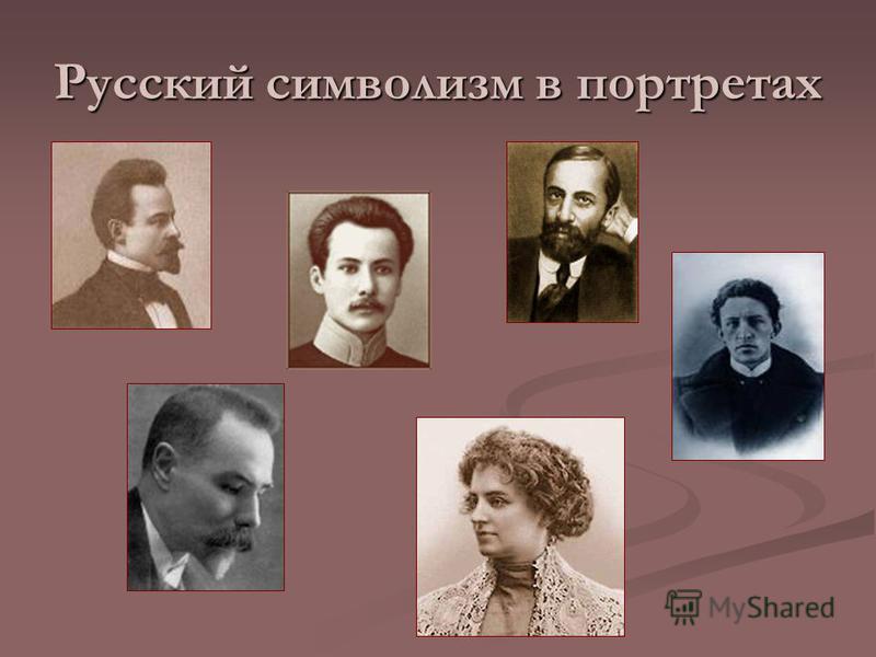 Русский символизм в портретах