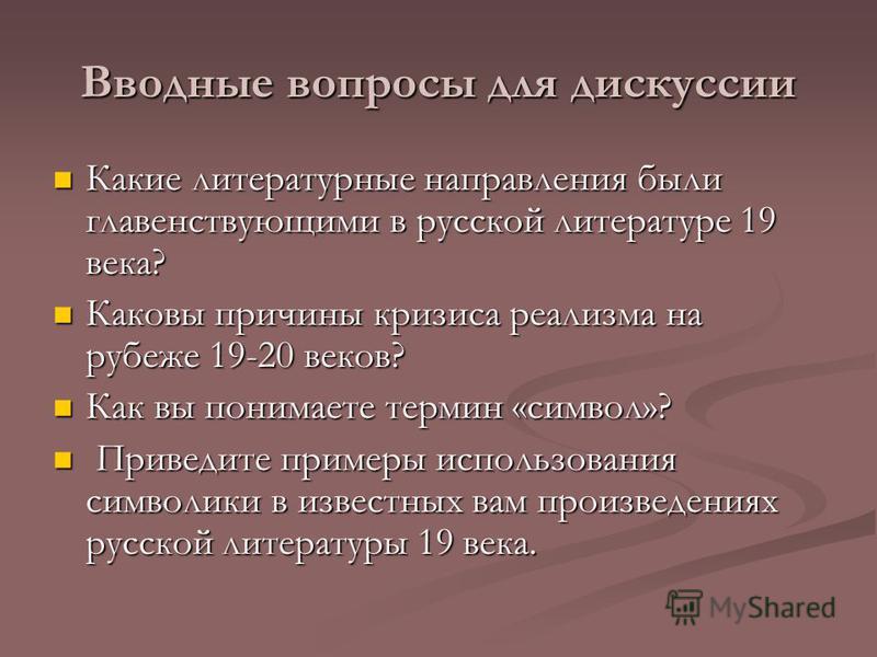 Вводные вопросы для дискуссии Какие литературные направления были главенствующими в русской литературе 19 века? Какие литературные направления были главенствующими в русской литературе 19 века? Каковы причины кризиса реализма на рубеже 19-20 веков? К