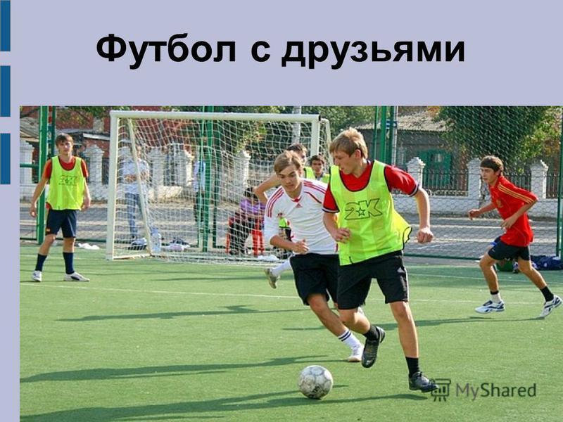 Футбол с друзьями