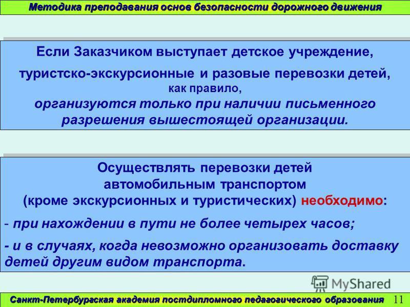 Санкт-Петербургская академия постдипломного педагогического образования 11 Если Заказчиком выступает детское учреждение, туристско-экскурсионные и разовые перевозки детей, как правило, организуются только при наличии письменного разрешения вышестояще