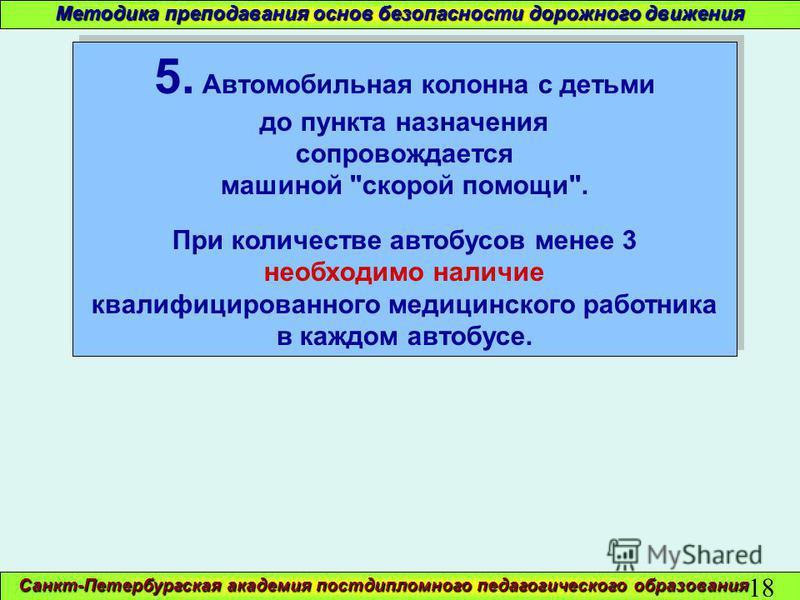 Санкт-Петербургская академия постдипломного педагогического образования 18 Методика преподавания основ безопасности дорожного движения 5. Автомобильная колонна с детьми до пункта назначения сопровождается машиной