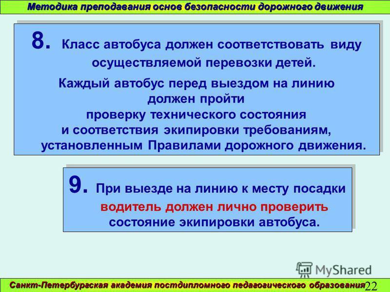 Санкт-Петербургская академия постдипломного педагогического образования 22 Методика преподавания основ безопасности дорожного движения 8. Класс автобуса должен соответствовать виду осуществляемой перевозки детей. Каждый автобус перед выездом на линию