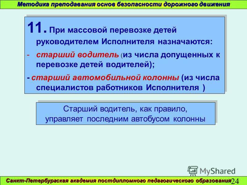 Санкт-Петербургская академия постдипломного педагогического образования 24 Методика преподавания основ безопасности дорожного движения Старший водитель, как правило, управляет последним автобусом колонны Старший водитель, как правило, управляет после