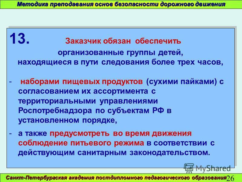 Санкт-Петербургская академия постдипломного педагогического образования 26 Методика преподавания основ безопасности дорожного движения 13. Заказчик обязан обеспечить организованные группы детей, находящиеся в пути следования более трех часов, - набор
