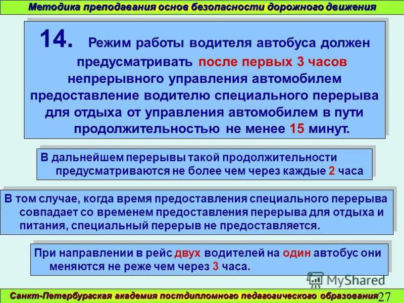 Санкт-Петербургская академия постдипломного педагогического образования 27 Методика преподавания основ безопасности дорожного движения 14. Режим работы водителя автобуса должен предусматривать после первых 3 часов непрерывного управления автомобилем