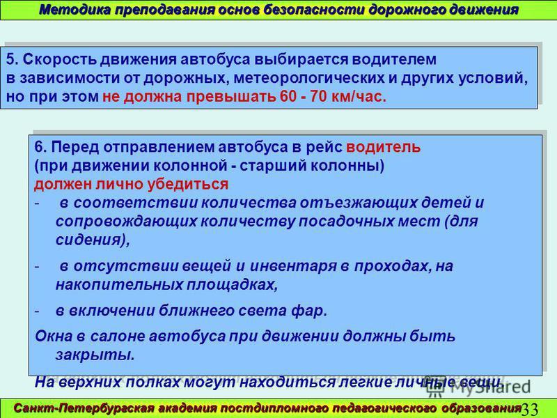 Санкт-Петербургская академия постдипломного педагогического образования 33 Методика преподавания основ безопасности дорожного движения 5. Скорость движения автобуса выбирается водителем в зависимости от дорожных, метеорологических и других условий, н