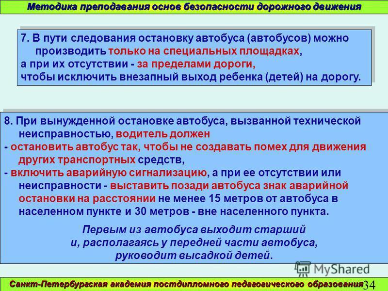 Санкт-Петербургская академия постдипломного педагогического образования 34 Методика преподавания основ безопасности дорожного движения 8. При вынужденной остановке автобуса, вызванной технической неисправностью, водитель должен - остановить автобус т