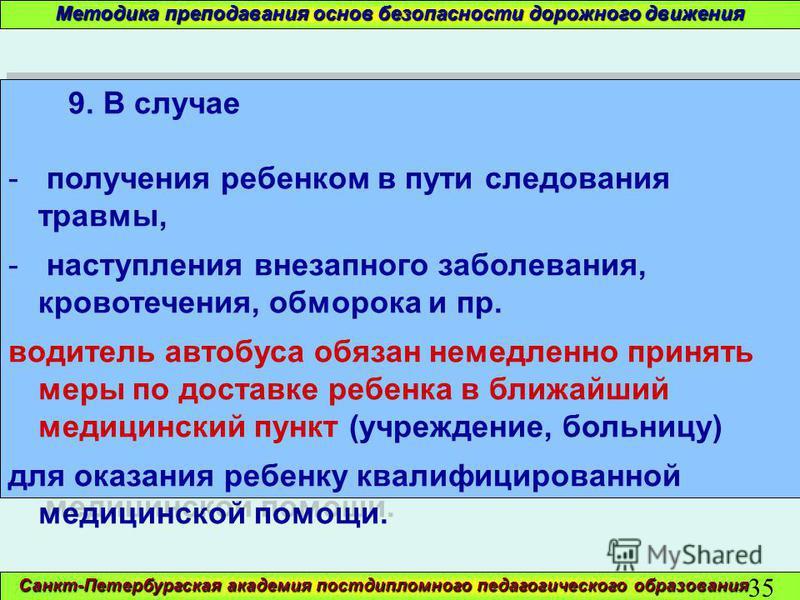 Санкт-Петербургская академия постдипломного педагогического образования 35 Методика преподавания основ безопасности дорожного движения 9. В случае - получения ребенком в пути следования травмы, - наступления внезапного заболевания, кровотечения, обмо