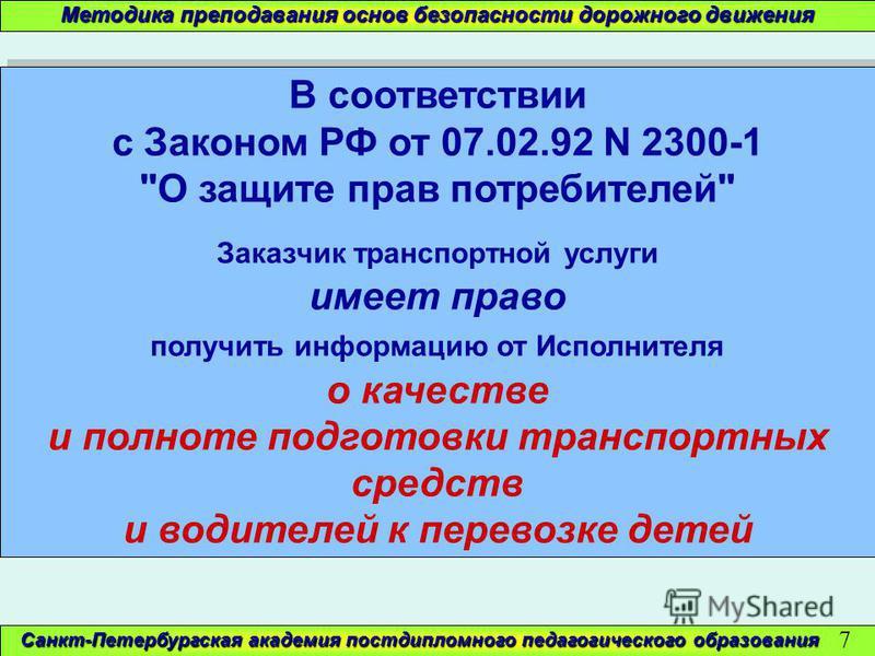 Санкт-Петербургская академия постдипломного педагогического образования 7 В соответствии с Законом РФ от 07.02.92 N 2300-1