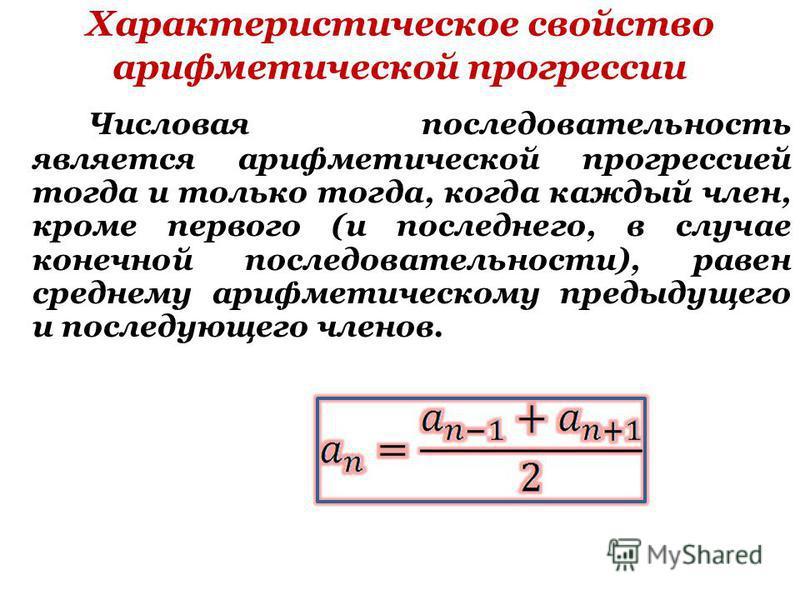 Характеристическое свойство арифметической прогрессии Числовая последовательность является арифметической прогрессией тогда и только тогда, когда каждый член, кроме первого (и последнего, в случае конечной последовательности), равен среднему арифмети