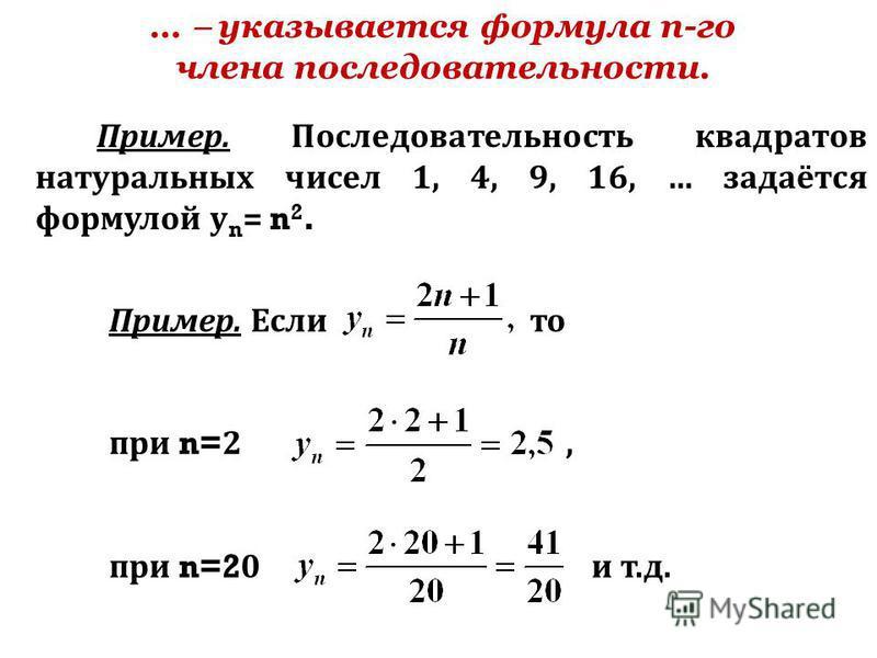… указывается формула n-го члена последовательности. Пример. Последовательность квадратов натуральных чисел 1, 4, 9, 16, … задаётся формулой у n = n 2. Пример. Если то при n= 2, при n=2 0 и т.д.