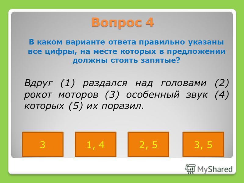 Вопрос 4 В каком варианте ответа правильно указаны все цифры, на месте которых в предложении должны стоять запятые? Вдруг (1) раздался над головами (2) рокот моторов (3) особенный звук (4) которых (5) их поразил. 31, 42, 53, 5