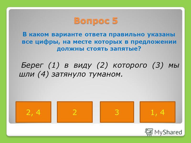 Вопрос 5 В каком варианте ответа правильно указаны все цифры, на месте которых в предложении должны стоять запятые? Берег (1) в виду (2) которого (3) мы шли (4) затянуло туманом. 1, 4232, 4