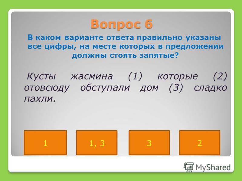 Вопрос 6 В каком варианте ответа правильно указаны все цифры, на месте которых в предложении должны стоять запятые? Кусты жасмина (1) которые (2) отовсюду обступали дом (3) сладко пахли. 311, 32