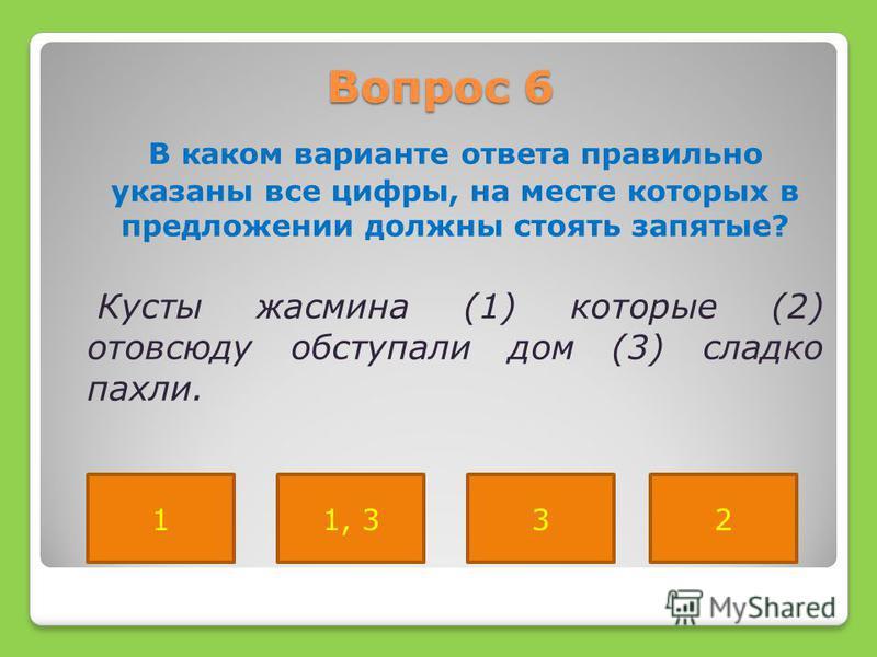 Вопрос 6 В каком варианте ответа правильно указаны все цифры, на месте которых в предложении должны стоять запятые? Кусты жасмина (1) которые (2) отовсюду обступали дом (3) сладко пахли. 11, 332