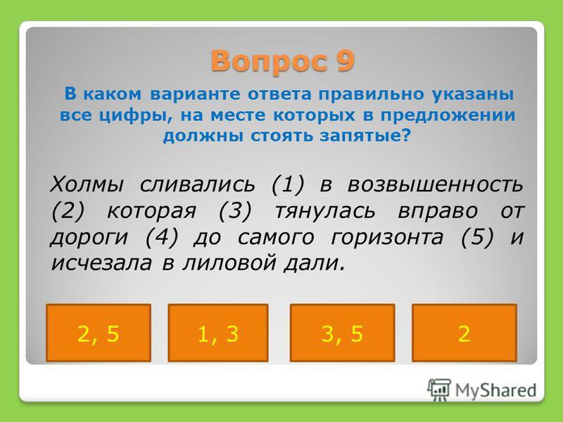 Вопрос 9 В каком варианте ответа правильно указаны все цифры, на месте которых в предложении должны стоять запятые? Холмы сливались (1) в возвышенность (2) которая (3) тянулась вправо от дороги (4) до самого горизонта (5) и исчезала в лиловой дали. 2