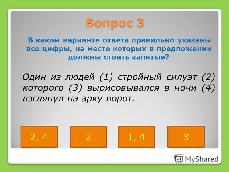 Вопрос 3 В каком варианте ответа правильно указаны все цифры, на месте которых в предложении должны стоять запятые? Один из людей (1) стройный силуэт (2) которого (3) вырисовывался в ночи (4) взглянул на арку ворот. 1, 422, 43