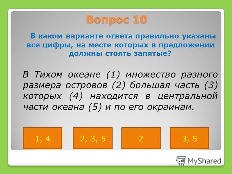 Вопрос 10 В каком варианте ответа правильно указаны все цифры, на месте которых в предложении должны стоять запятые? В Тихом океане (1) множество разного размера островов (2) большая часть (3) которых (4) находится в центральной части океана (5) и по
