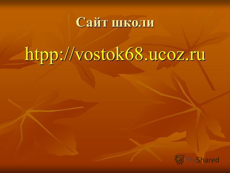 Сайт школи htpp://vostok68.ucoz.ru