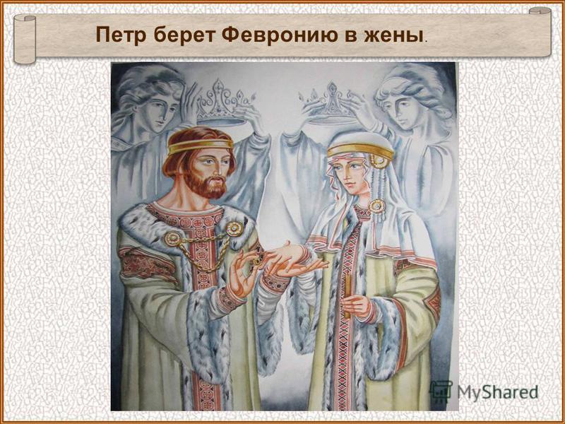 Петр берет Февронию в жены.
