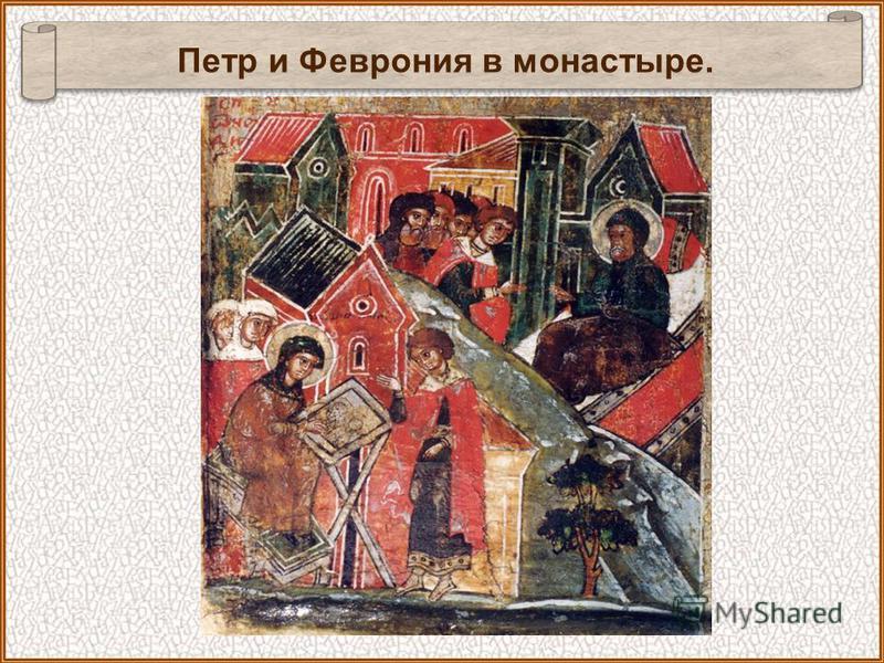 Петр и Феврония в монастыре.