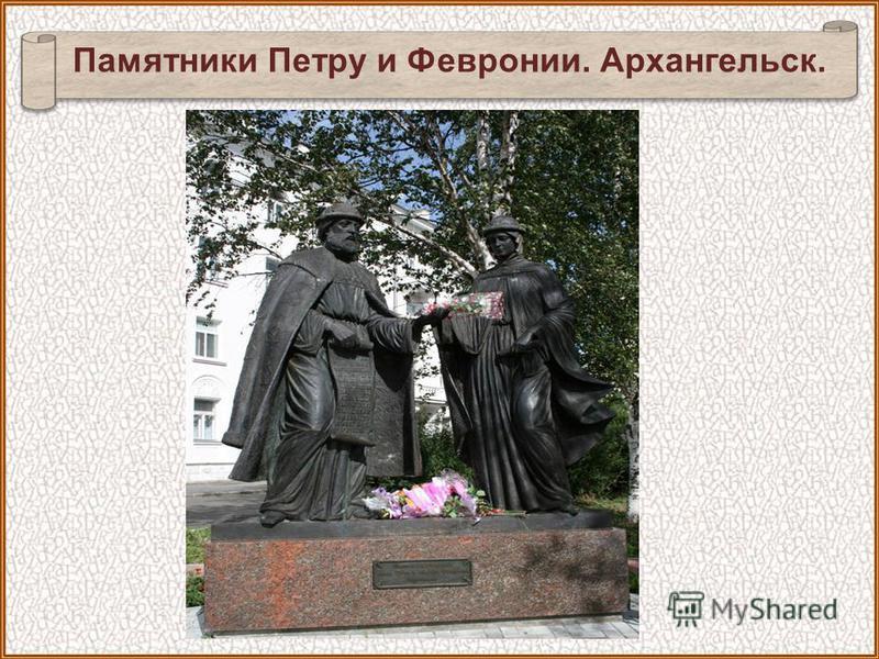 Памятники Петру и Февронии. Архангельск.