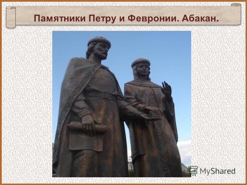 Памятники Петру и Февронии. Абакан.