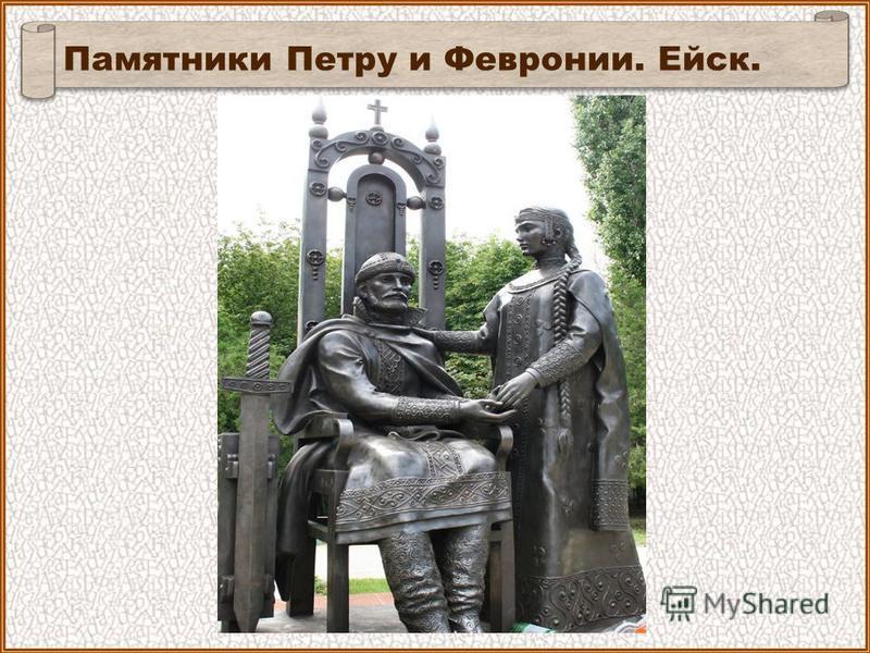 Памятники Петру и Февронии. Ейск.