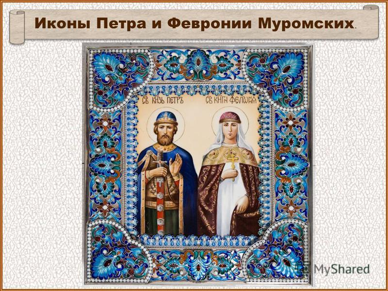 Иконы Петра и Февронии Муромских.