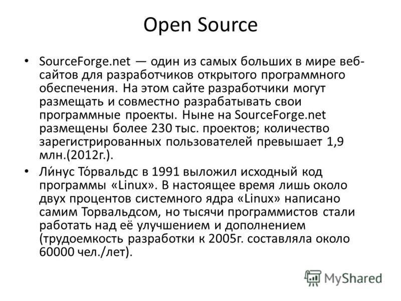 Open Source SourceForge.net один из самых больших в мире веб- сайтов для разработчиков открытого программного обеспечения. На этом сайте разработчики могут размещать и совместно разрабатывать свои программные проекты. Ныне на SourceForge.net размещен