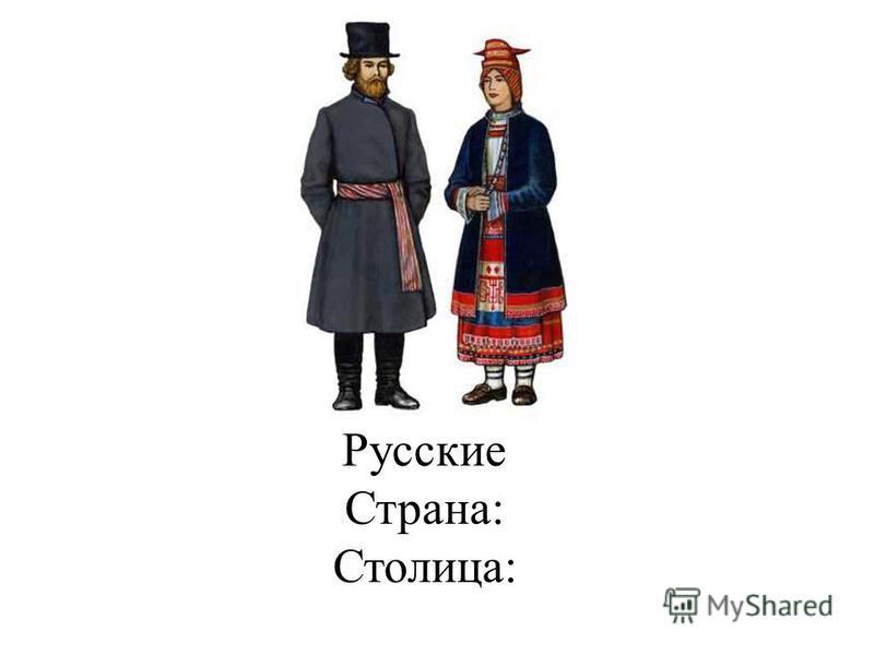 Русские Страна: Столица: