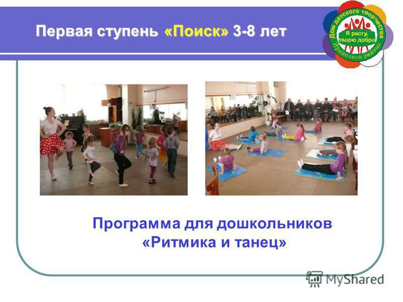 Программа для дошкольников «Ритмика и танец» Первая ступень «Поиск» 3-8 лет