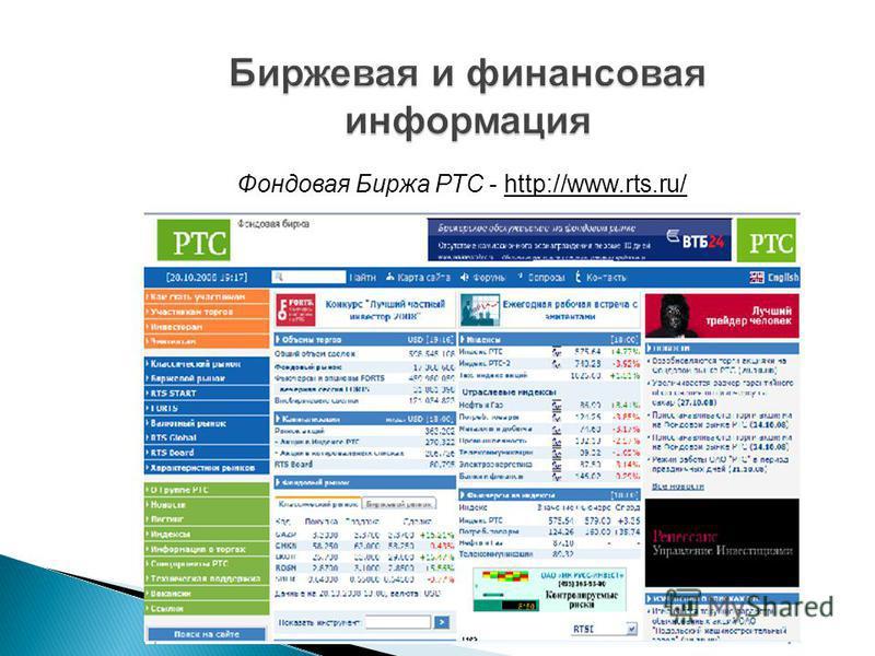 Фондовая Биржа РТС - http://www.rts.ru/
