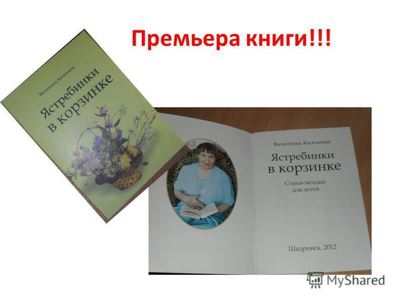 Премьера книги!!!