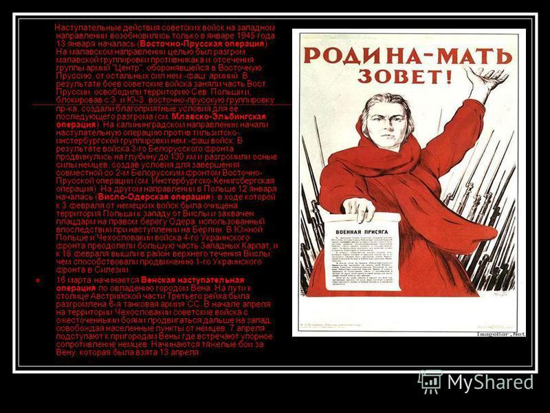 Наступательные действия советских войск на западном направлении возобновились только в январе 1945 года. 13 января началась (Восточно-Прусская операция). На молдавском направлении целью был разгром молдавской группировки противника и отсечения группы