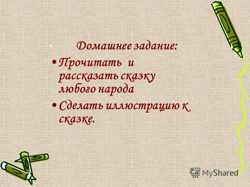 Домашнее задание: Прочитать и рассказать сказку любого народа Сделать иллюстрацию к сказке.