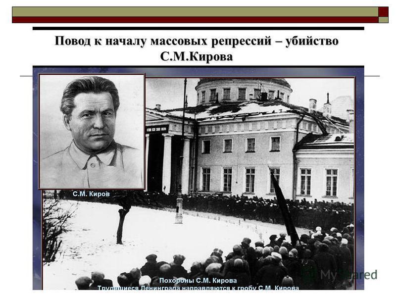 Повод к началу массовых репрессий – убийство С.М.Кирова