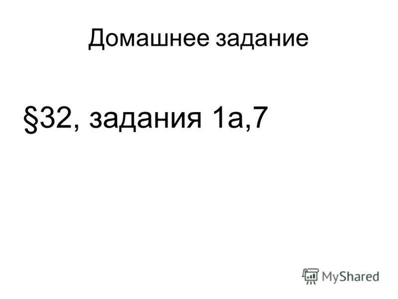 Домашнее задание §32, задания 1 а,7