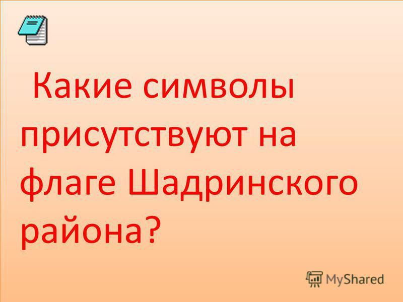 Какие символы присутствуют на флаге Шадринского района? Какие символы присутствуют на флаге Шадринского района?