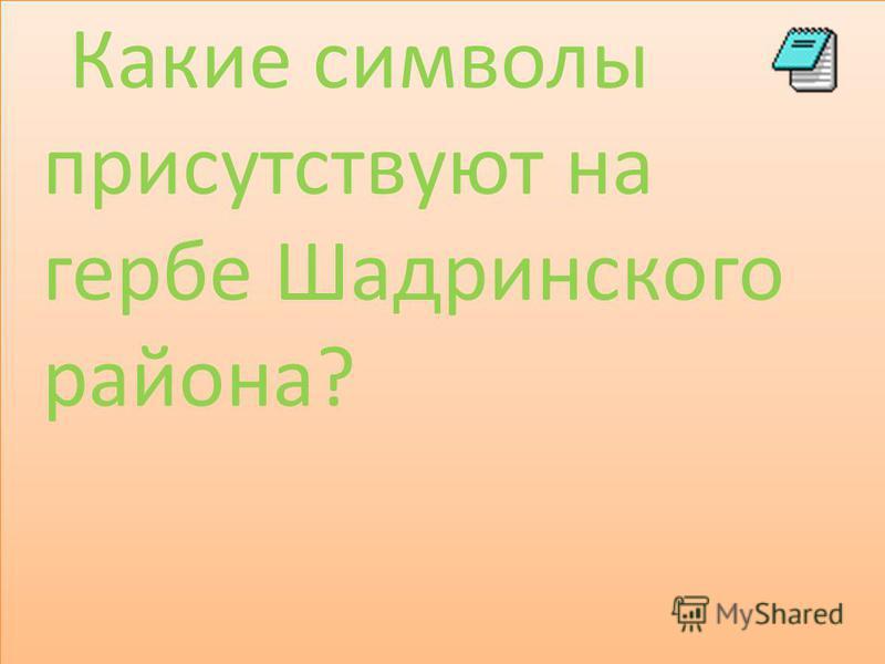 Какие символы присутствуют на гербе Шадринского района?