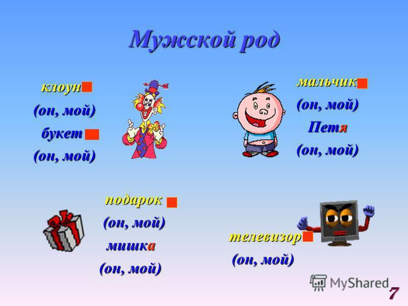 Мужской род клоун (он, мой) (он, мой) букет букет (он, мой) (он, мой) мальчик (он, мой) (он, мой) Петя Петя (он, мой) (он, мой) подарок (он, мой) (он, мой) мишка мишка (он, мой) (он, мой) телевизор (он, мой) (он, мой) 7