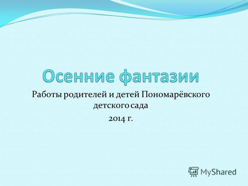 Работы родителей и детей Пономарёвского детского сада 2014 г.