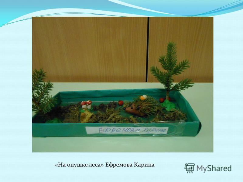 «На опушке леса» Ефремова Карина